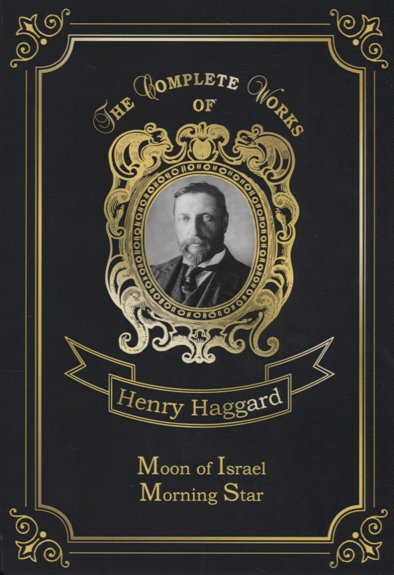 Haggard H. Moon of Israel & Morning Star ISBN: 9785521077298 все цены