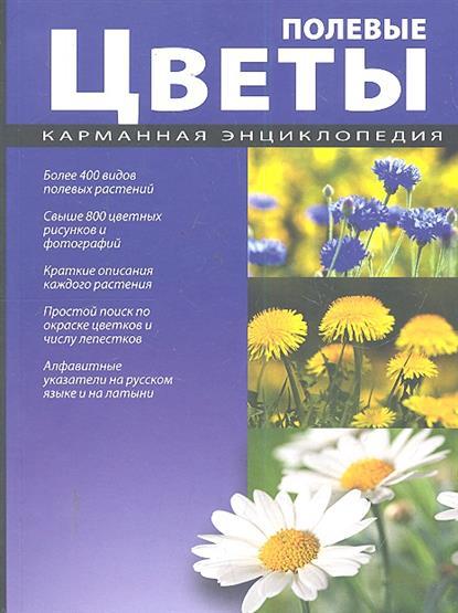 Полевые цветы Карманная энциклопедия