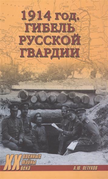 Петухов А. 1914 год. Гибель русской гвардии