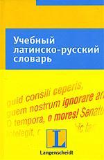 Финк Г. Учебный латинско-русский словарь латинско русский и русско латинский словарь