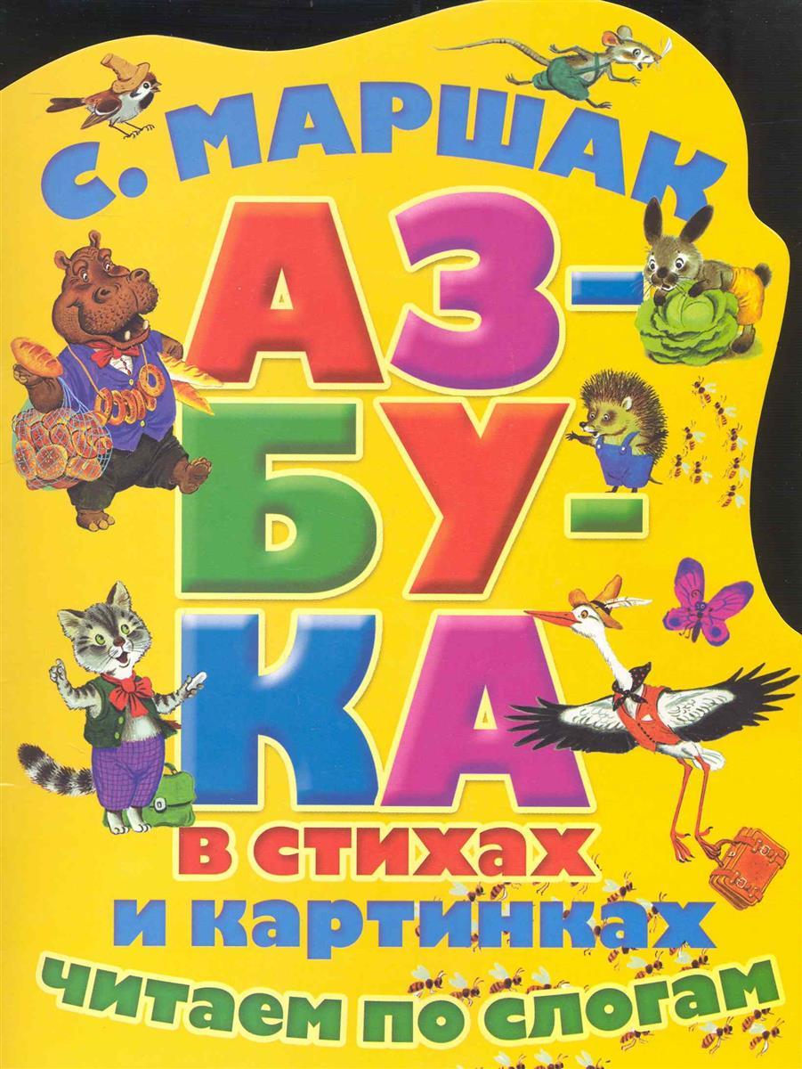Маршак С. КВ Азбука в стихах и картинках Читаем по слогам азбука по слогам мишка