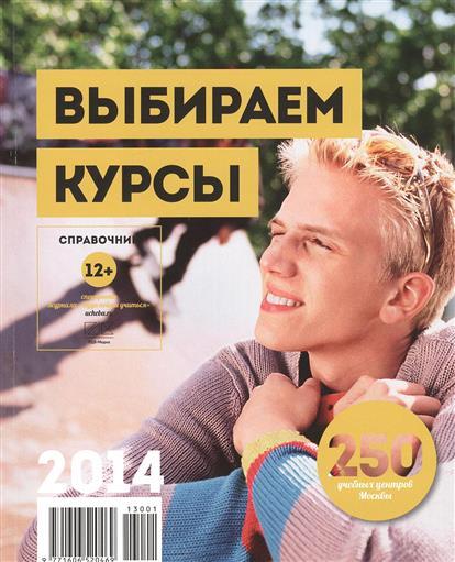 Выбираем курсы. Справочник 2014. 250 учебных центров Москвы (Медиа-пресс)