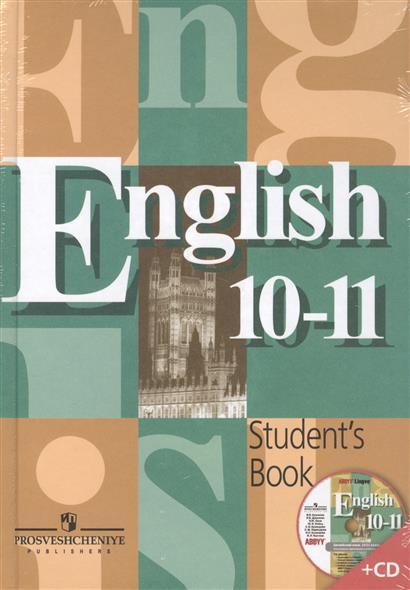 Кузовлев В. Английский язык. 10-11 классы. Учебник (+MP3)