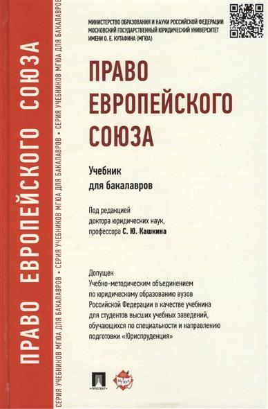 Кашкин С. (ред.) Право Европейского Союза: Учебник для бакалавров право европейского союза учебное пособие