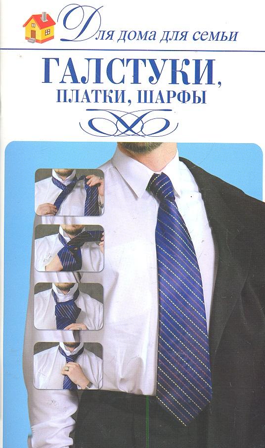 Попова Н. (ред.) Галстуки платки шарфы попова н ред галстуки платки шарфы