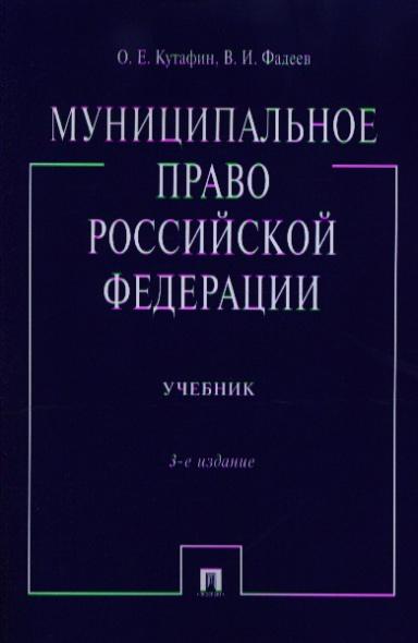 Муниципальное право Российской Федерации. Учебник. 3-е издание, переработанное и дополненное
