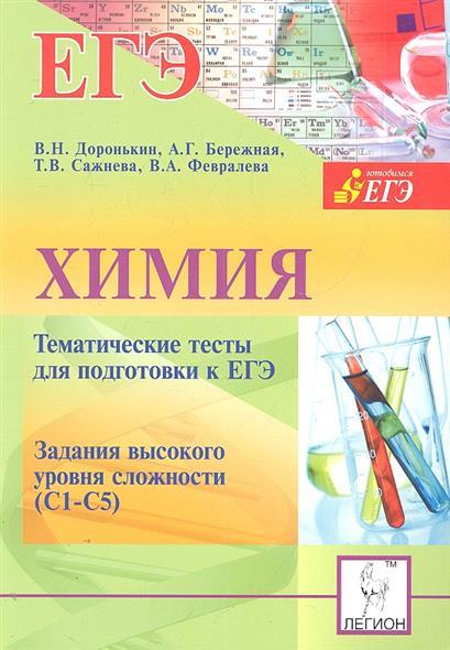 Химия Темат. тесты ЕГЭ Задания выс. ур. сл.
