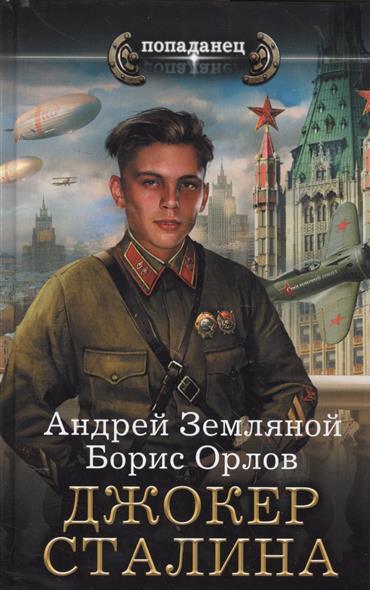 Земляной А., Орлов Б. Джокер Сталина земляной а драконы сарда