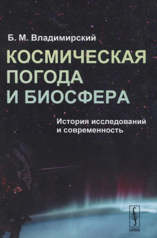 Владимирский Б. Космическая погода и биосфера. История исследований и современность