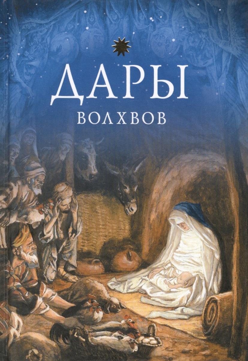 Чуткова Л. (сост.) Дары волхвов