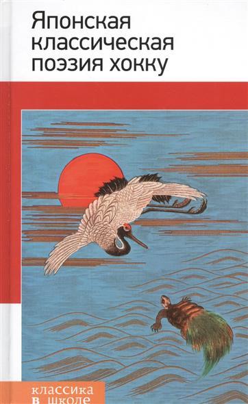 Назарова Е.: Японская классическая поэзия хокку