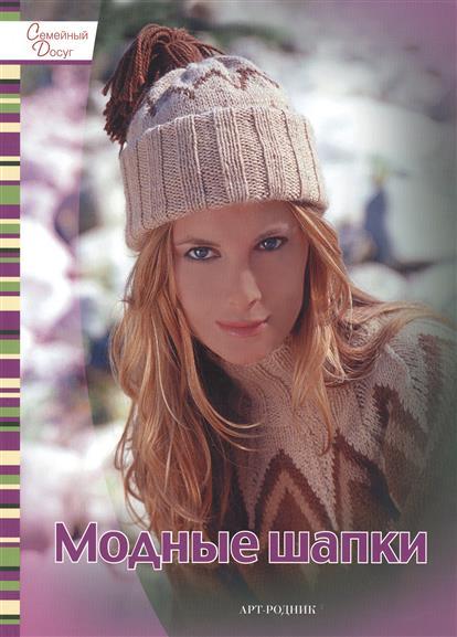 Хлебнова Т. (ред.) Модные шапки