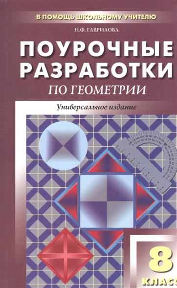 Поурочные разработки по геометрии. 8 класс. Универсальное издание. Издание второе, переработанное и дополненное
