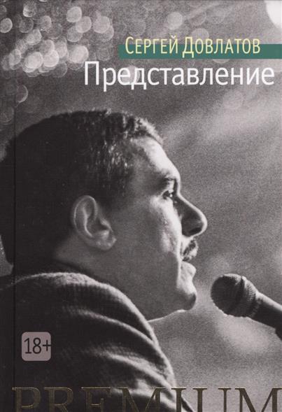 Довлатов С. Представление довлатов сергей донатович представление рассказы