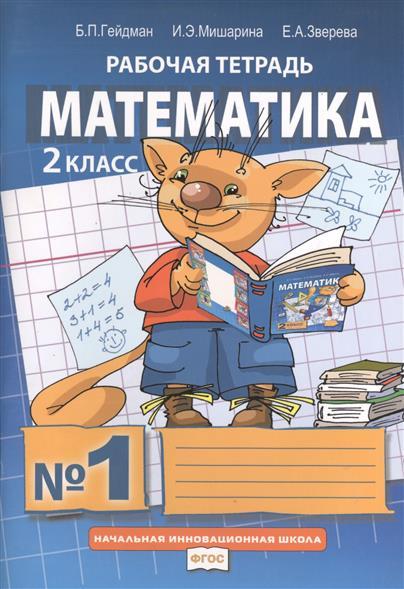 Гейдман Б., Мишарина И., Зверева Е. Математика. Рабочая тетрадь №1 для 2 класса начальной школы (комплект из 4 книг) гейдман б мишарина и зверева е математика рабочая тетрадь 1 для 2 класса начальной школы