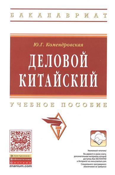 Комендровская Ю. Деловой китайский. Учебное пособие