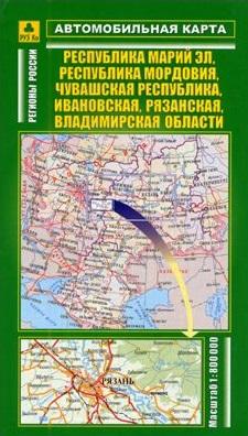 Автомобильная карта Республика Марий Эл Республика Мордовия Чувашская республика Ивановская Рязанская .