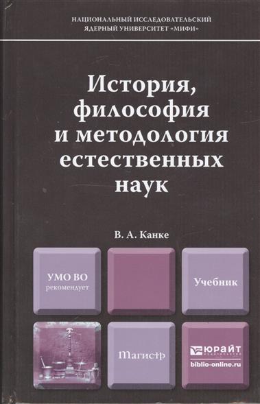 Канке В. История, философия и методология естественных наук. Учебник для магистров ISBN: 9785991634403 вестник естественных наук