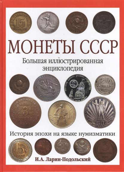 Монеты СССР. Большая иллюстрированная энциклопедия