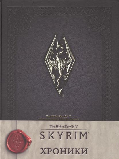 Рахманова А. (ред.) Skyrim. Хроники. The Elder Scrolls V купить skyrim hearthfire русская озвучка