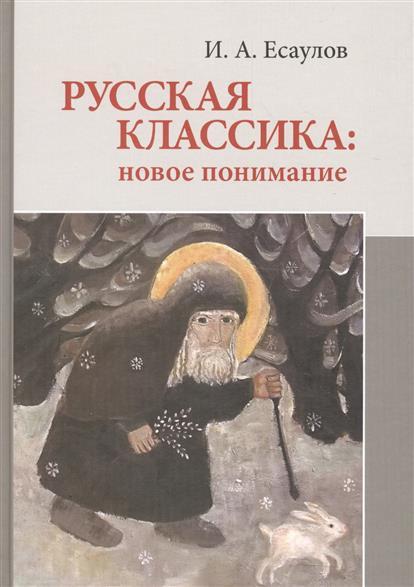 Есаулов И. Русская классика: новое понимание