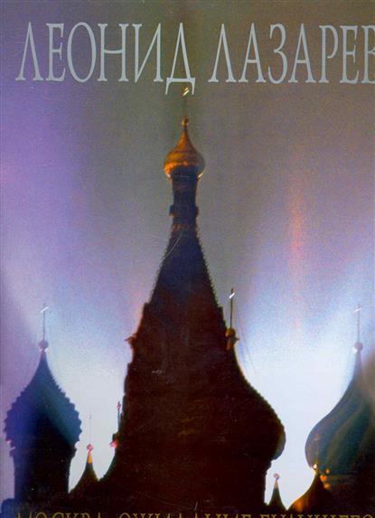 Москва Ожидание будущего Фотоальбом