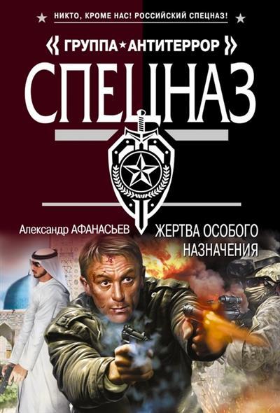 Афанасьев А. Жертва особого назначения зорич а пилот особого назначения