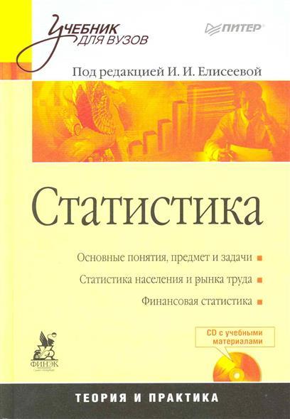 Статистика Учеб.
