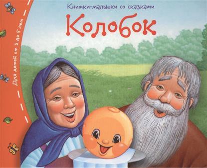 Колобок. Книжки-малышки со сказками
