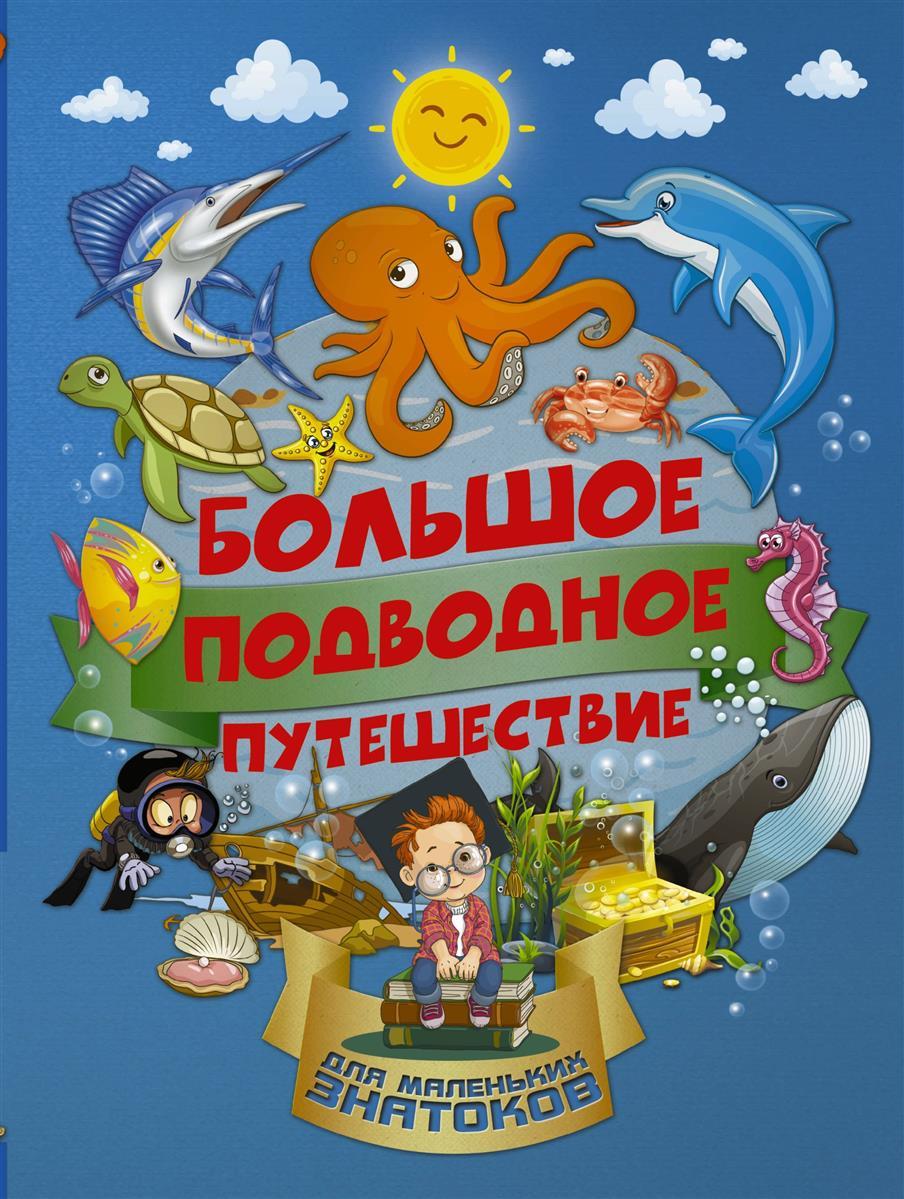 Барановская И., Третьякова А. Большое подводное путешествие тихонов а подводное царство