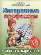 Интересные профессии в стихах и картинках. Познаем окружающий мир. Для детей 4-5 лет