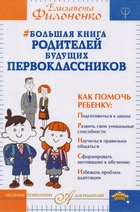 Большая книга родителей будущих первоклассников