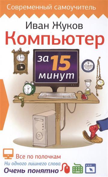 Жуков И. Компьютер за 15 минут компьютер за 15 минут