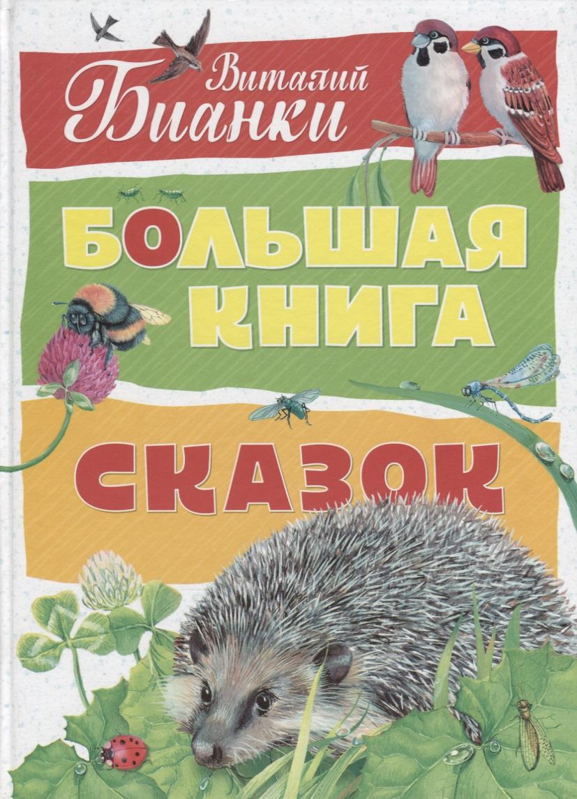 Бианки В. Большая книга сказок рубиновая книга сказок cdmp3