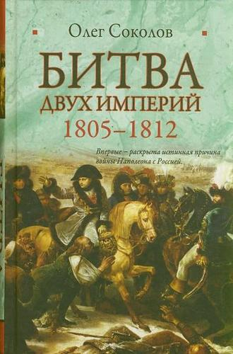 Соколов О. Битва двух империй. 1805-1812 ISBN: 9785271423475