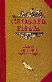 словарь рифм скачать