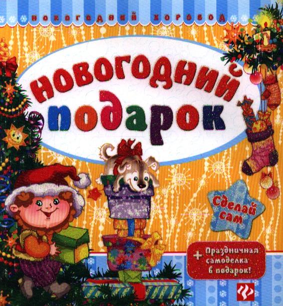 все цены на Гордиенко С. Новогодний подарок онлайн