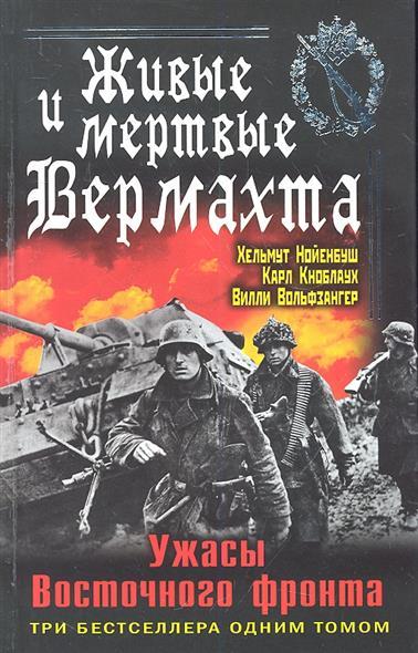 Живые и мертвые Вермахта. Ужасы Восточного фронта
