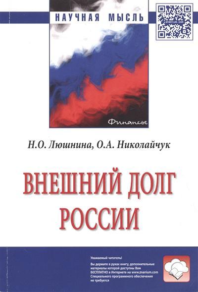 Внешний долг России. Монография
