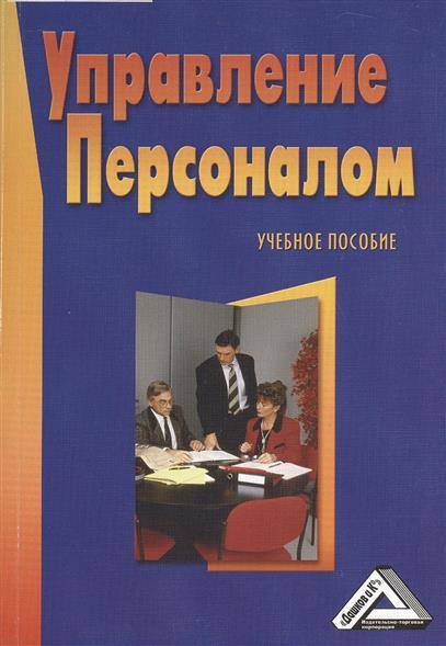Михайлина Г. (ред.) Управление персоналом. Учебное пособие. 3-е издание