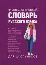 Фразеологический словарь рус. языка для школьников