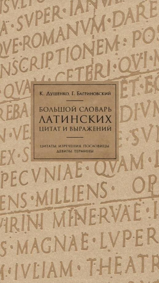 Душенко К., Багриновский Г. Большой словарь латинских цитат и выражений