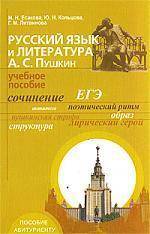 Русский язык и литература А.С. Пушкин