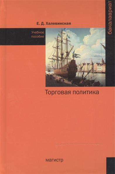 цена на Халевинская Е. Торговая политика: Учебное пособие