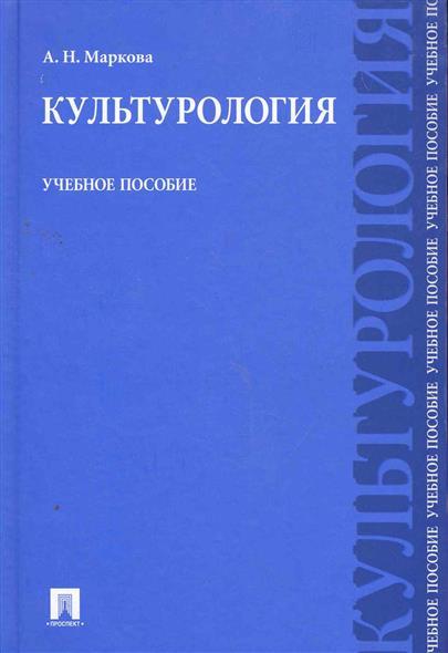 Маркова А. Культурология Учеб. пос.