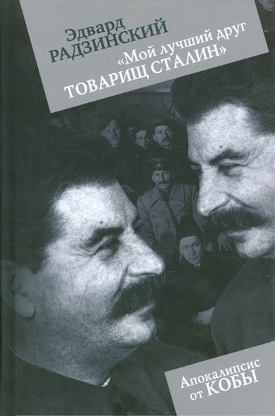 Радзинский Э. Мой лучший друг товарищ Сталин цена
