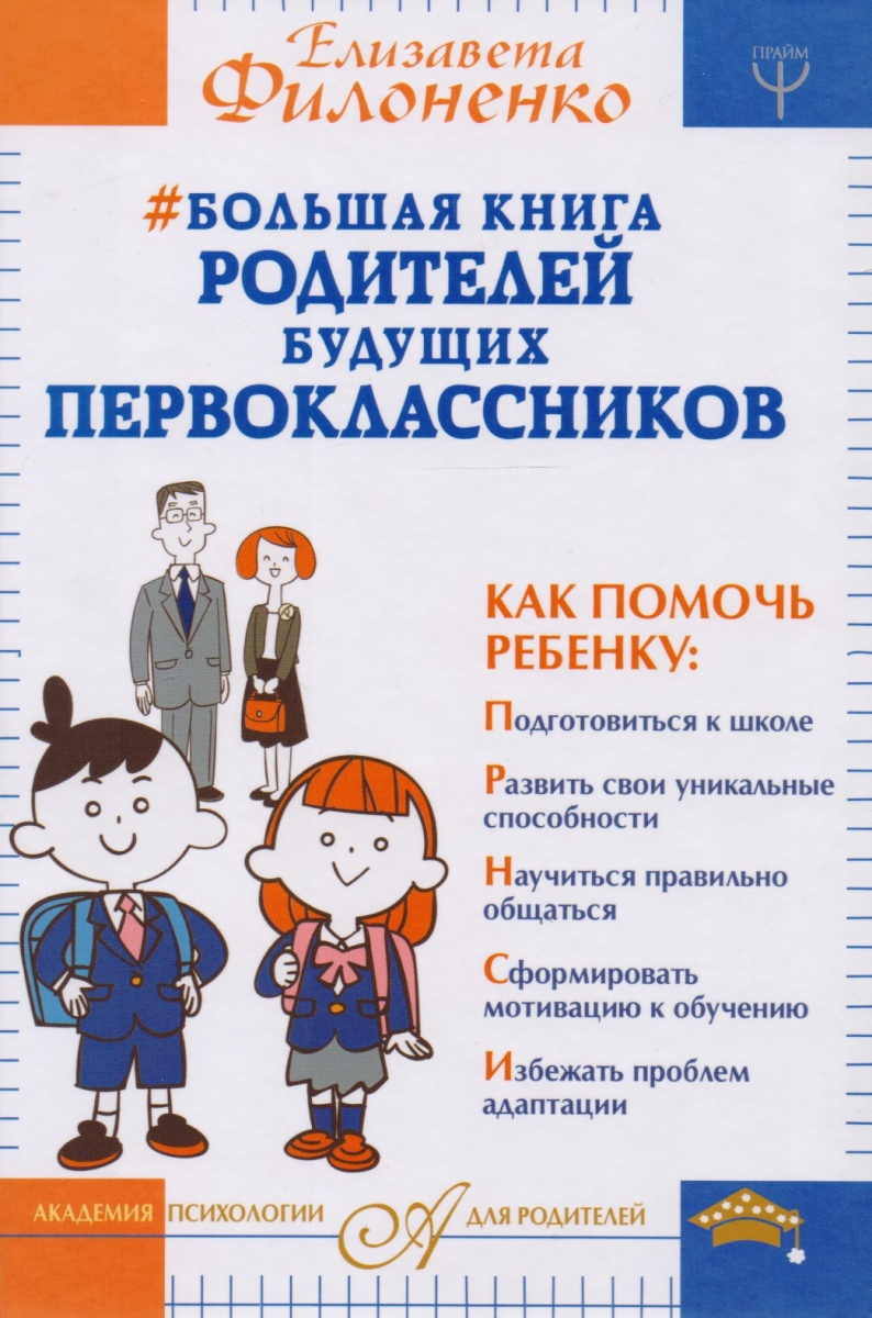 Филоненко Е. Большая книга родителей будущих первоклассников филоненко е тайное общество покорителей вранья поединок с ложью