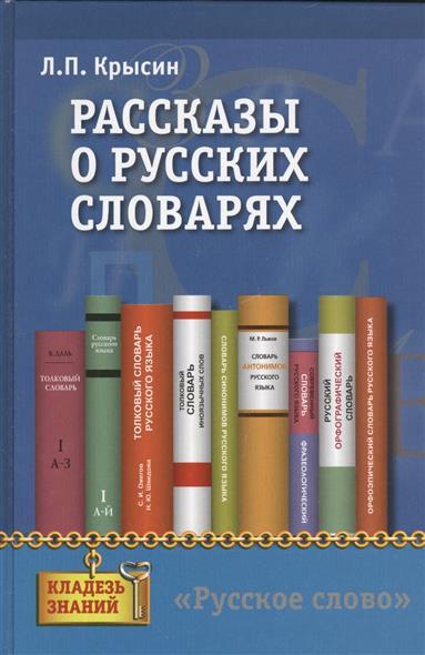Рассказы о русских словарях. Книга для учащихся
