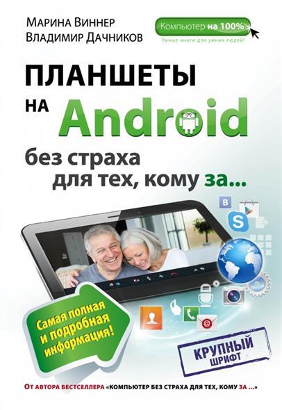 Виннер М., Дачников В. Планшеты на Android без страха для тех, кому за... михайлов в дремова м android для женщин