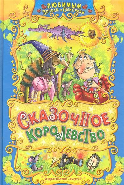 Чайчук А., Чайчук В. (худ.) Сказочное королевство чайчук в худ королевство сказок